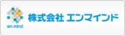 株式会社エンマインドは、Enjoy(喜び)、Encourage(元気づける)、Endeavor(努力する)、Enrich(豊かにする)・・・そうしたEnをキーワードに、質の高いサービスの提供を目指し事業をスタートさせた東京海上日動のTOP QUALITY代理店
