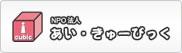 あい・きゅーびっくは、神戸市を中心に福祉を通じて助けあえる地域づくりを目指すNPO法人です。