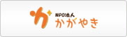 PO法人かがやきは平成23年10月に設立した法人|明石市に障害者の自立訓練の一環として就労継続支援B型事業所ステップあっぷ西江井島を立ち上げ運営