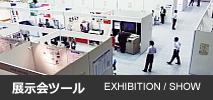 展示会用品・ツールレンタル|システムパネル・ホワイトボード・クリップスポット・イーゼル・商品ワゴン・カタログスタンドショーケース