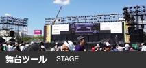 舞台ツール・機材・設備レンタル|仮設ステージ関連・音響関連・照明関連・映像関連・特殊効果(花火・レーザー・シャボン等)
