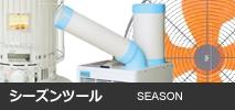 シーズンツール・季節用品レンタル|スポットクーラー・大型クーラー・工業扇風機・対流式ストーブ・ヒーター・オイルヒーター