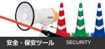 安全・保安ツール|カラーコーン・コーンバー・チューブライト・誘導灯・消火器・電動メガホン・トランシーバー等