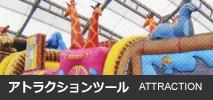 アトラクション遊具レンタル|乗り物・エア遊具・参加アトラクション・遊戯施設(移動動物園など)・グルメアトラクション等