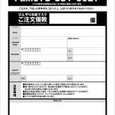 冷感マスクA4チラシ_注文書