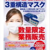マスクA4チラシ-202008_おもて