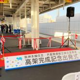 阪神電車高架完成03
