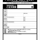 飛沫感染対策防止ボード注文書A4
