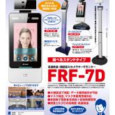 FRF-7D_A4チラシ(値段無)
