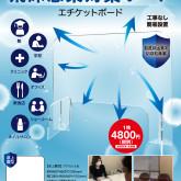 hisan_kansen_taisaku_boad_A4_o